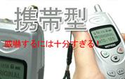 携帯電話型スタンガンMTD125