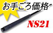 三段伸縮特殊警棒NS-21 21inch