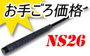 三段伸縮特殊警棒NS-26 26inch