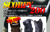 スコーピオン 200