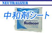 催涙スプレー中和剤 SUDECON