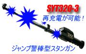 SYT-320-3