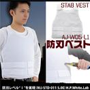 防刃ベストAJ-W05
