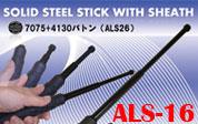 4130鋼+7075-T6アルミ (ALS-16)
