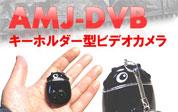 防犯ブザー型ビデオカメラ
