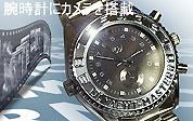 アナログ腕時計型ビデオカメラ
