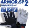 世界最強のグローブ アーマーSP2