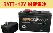 バッテリー BATT-12V