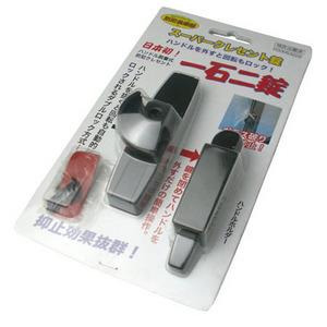 ハンドル脱着式クレセント  一石二錠 (BC-073)