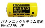 パナソニックリチウム電池 (BR-2/3AG)