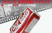 ジュース缶に偽装した隠しカメラ