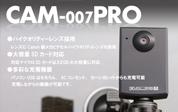 CAM007Pビデオカメラ