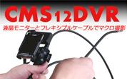 グースネックカメラ CMS12P