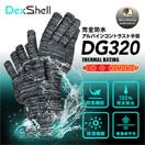 DexShell アルパインコントラスト手袋7