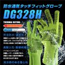 タッチフィット手袋イエロー DG328H
