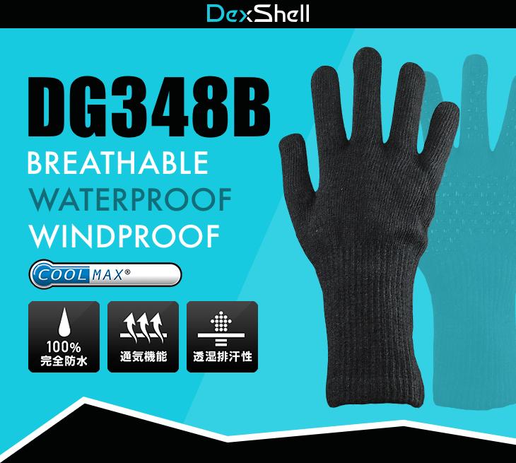 防水通気ウルトラフレックスグローブ DG348B