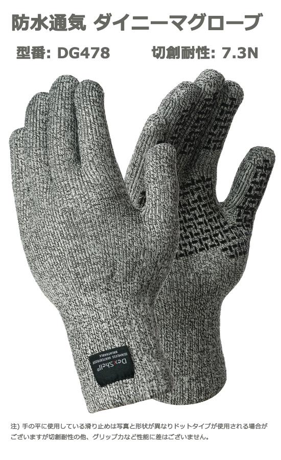 ダイニーマ手袋