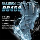 タフシールド DG458