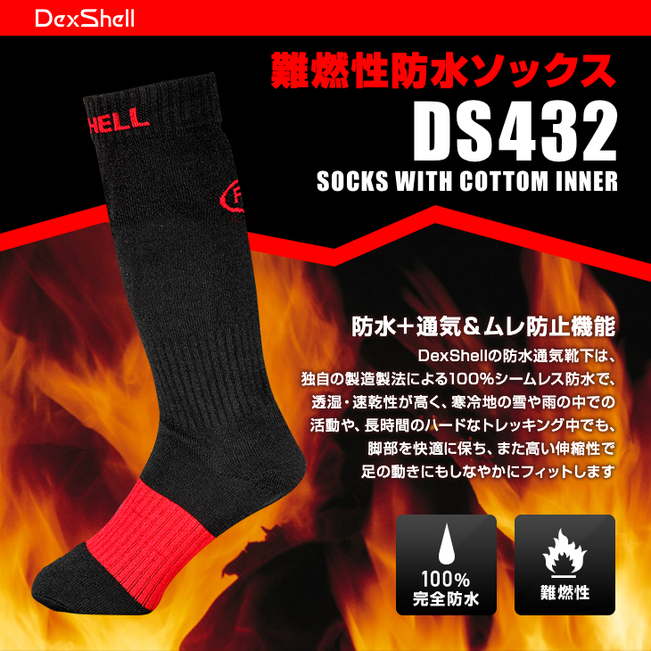 DexShell 難燃性防水ソックス DS432