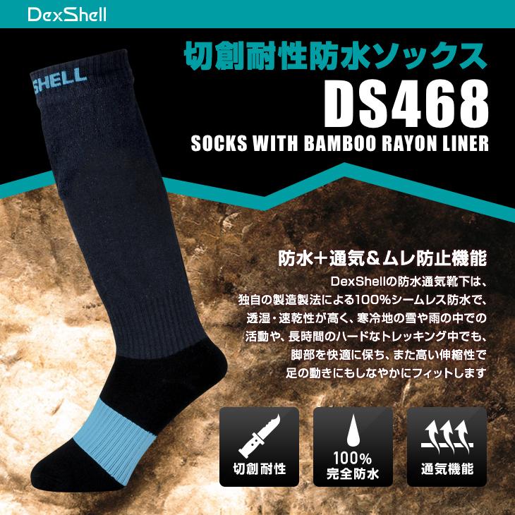 防水通気・切創耐性ソックス DS468