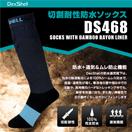 DexShell 切創耐性防水ソックス DS468