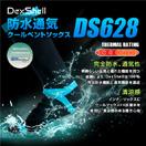 防水通気クールベントソックス DS628