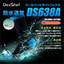 防水通気クールベントライトソックス DS638A
