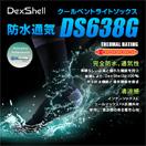防水通気クールベントライトソックス DS638G