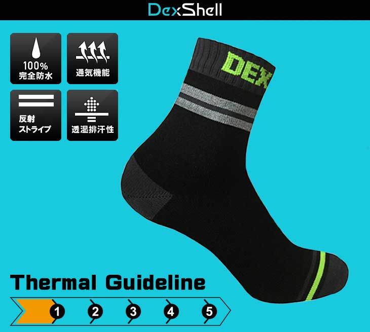 防水サイクリングソックス(Dex Shell)DS648-GRY