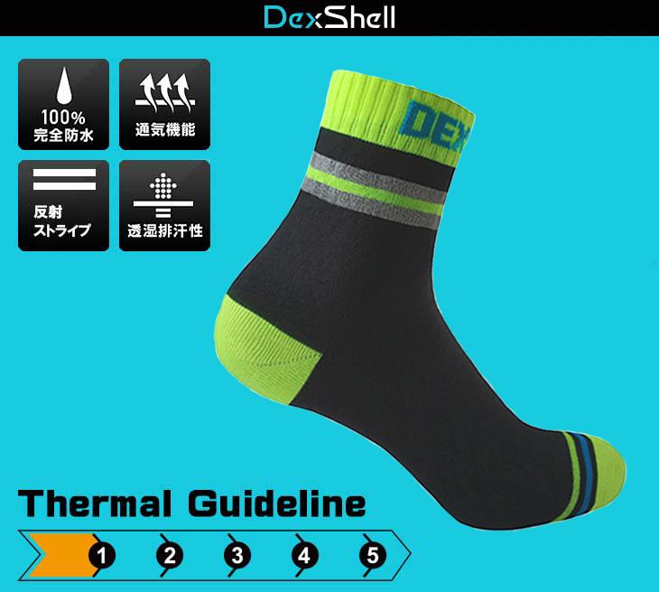 防水サイクリングソックス(Dex Shell)DS648-HVY
