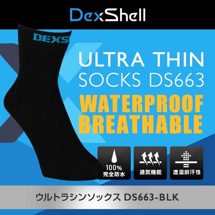 Dex Shell 防水ウルトラシンソックス DS663-BLK