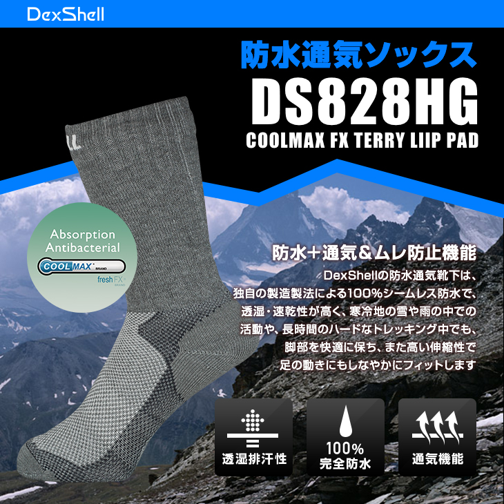 防水通気ソックス DS828HG
