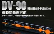 4時間録画可能カメラDV90