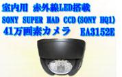 CCD搭載防犯カメラ EA3152E