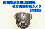 CCD搭載防犯カメラ EF3152E