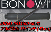 BONOWI EKA カムロックアルミバトン16インチ