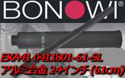 BONOWI EKA カムロックアルミバトン24インチ