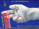 ファルフィットDX手袋