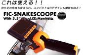 インスペクションカメラ FICSS-001