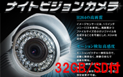 人感センサー機能付 防犯カメラ