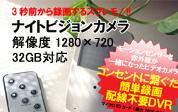 HD028 ナイトビジョン ビデオカメラ
