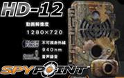 トレイルカメラ HD-12