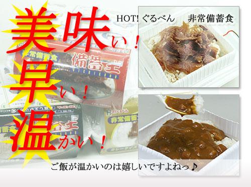 HOT!ぐるべん  非常備蓄食
