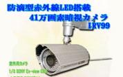 CCD搭載防犯カメラ IRV99