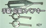 手錠・足錠用のカギ