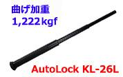 オートロックT6アルミバトン26