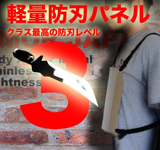 防刃レベルはクラス最高のレベル�V(NIJ-STD-0115.00)