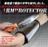 防刃・耐熱スリーブ L40