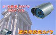 CCD搭載防犯カメラ L3148