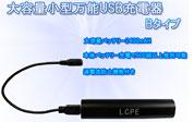 大容量小型万能USB充電器 Bタイプ